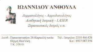 ΔΕΡΜΑΤΟΛΟΓΟΣ ΘΕΡΜΗ ΘΕΣΣΑΛΟΝΙΚΗΣ - ΙΩΑΝΝΙΔΟΥ ΑΝΘΟΥΛΑ