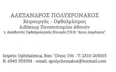 ΟΦΘΑΛΜΙΑΤΡΟΣ  ΘΕΣΣΑΛΟΝΙΚΗ - ΠΟΛΥΧΡΟΝΑΚΟΣ ΑΛΕΞΑΝΔΡΟΣ