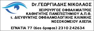 ΧΕΙΡΟΥΡΓΟΣ ΟΦΘΑΛΜΙΑΤΡΟΣ  ΘΕΣΣΑΛΟΝΙΚΗ - ΓΕΩΡΓΙΑΔΗΣ ΝΙΚΟΛΑΟΣ