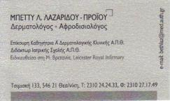 ΔΕΡΜΑΤΟΛΟΓΟΣ ΘΕΣΣΑΛΟΝΙΚΗ - ΑΦΡΟΔΙΣΙΟΛΟΓΟΣ ΘΕΣΣΑΛΟΝΙΚΗ - ΛΑΖΑΡΙΔΟΥ ΜΠΕΤΤΥ