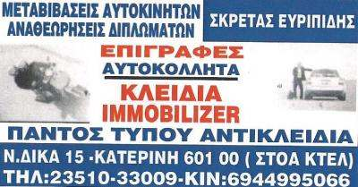 ΚΛΕΙΔΑΡΑΣ ΚΑΤΕΡΙΝΗ - ΚΛΕΙΔΙΑ  IMMOBILIZER ΑΥΤΟΚΙΝΗΤΟΥ - ΕΥΡΙΠΙΔΗΣ ΣΚΡΕΤΑΣ