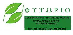 ΦΥΤΩΡΙΑ ΚΑΤΕΡΙΝΗΣ ΠΙΕΡΙΑΣ - ΣΠΥΡΙΔΟΠΟΥΛΟΣ - ΠΑΠΑΔΟΠΟΥΛΟΣ