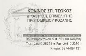 ΔΙΚΑΣΤΙΚΟΣ ΕΠΙΜΕΛΗΤΗΣ ΚΟΖΑΝΗ - ΤΣΩΚΟΣ ΚΩΝΣΤΑΝΤΙΝΟΣ