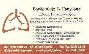 ΕΙΔΙΚΟΣ ΠΝΕΥΜΟΝΟΛΟΓΟΣ ΓΙΑΝΝΙΤΣΑ - ΒΟΥΔΡΙΣΛΗΣ ΓΡΗΓΟΡΗΣ