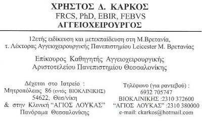 ΑΓΓΕΙΟΧΕΙΡΟΥΡΓΟΣ ΘΕΣΣΑΛΟΝΙΚΗ - ΚΑΡΚΟΣ ΧΡΗΣΤΟΣ