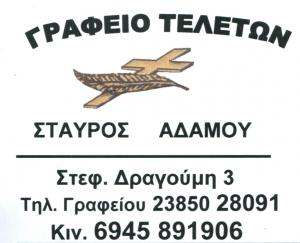 ΓΡΑΦΕΙΟ ΤΕΛΕΤΩΝ ΦΛΩΡΙΝΑ - ΑΔΑΜΟΥ ΣΤΑΥΡΟΣ