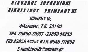ΔΙΚΑΣΤΙΚΟΣ ΕΠΙΜΕΛΗΤΗΣ ΦΛΩΡΙΝΑ - ΙΟΡΔΑΝΙΔΗΣ ΝΙΚΟΛΑΟΣ