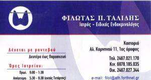 ΕΙΔΙΚΟΣ ΕΝΔΟΚΡΙΝΟΛΟΓΟΣ ΚΑΣΤΟΡΙΑ - ΤΑΛΙΔΗΣ ΦΙΛΩΤΑΣ
