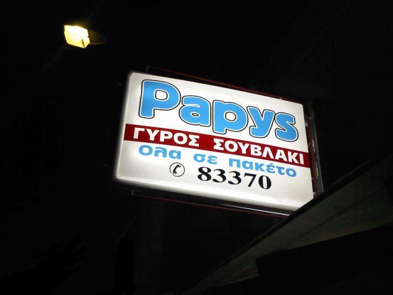 ΨΗΤΟΠΩΛΕΙΟ ΛΙΤΟΧΩΡΟ ΠΙΕΡΙΑΣ -  ΨΗΤΟΠΩΛΕΙΟ PAPY' S