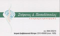 ΣΤΕΦΑΝΟΣ Δ. ΠΑΠΑΔΟΠΟΥΛΟΣ - ΝΕΥΡΟΧΕΙΡΟΥΡΓΟΣ ΠΥΛΑΙΑ ΘΕΣΣΑΛΟΝΙΚΗΣ