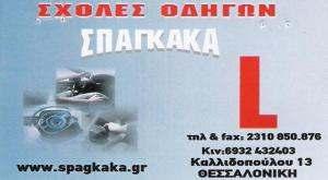 ΣΧΟΛΗ ΟΔΗΓΩΝ ΘΕΣΣΑΛΟΝΙΚΗ - ΣΠΑΓΚΑΚΑ ΣΤΕΛΛΑ