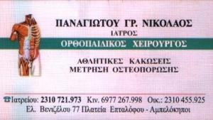 ΟΡΘΟΠΑΙΔΙΚΟΣ  ΘΕΣΣΑΛΟΝΙΚΗ   ΠΑΝΑΓΙΩΤΟΥ ΝΙΚΟΛΑΟΣ